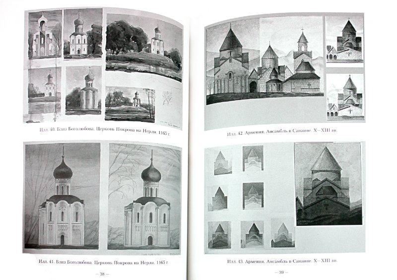 Иллюстрация 1 из 16 для Отмывка фасада - Киселева, Стасюк | Лабиринт - книги. Источник: Лабиринт
