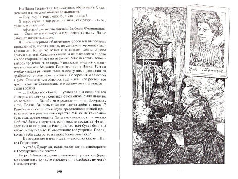 Иллюстрация 1 из 24 для Коронация, или последний из романов - Борис Акунин   Лабиринт - книги. Источник: Лабиринт