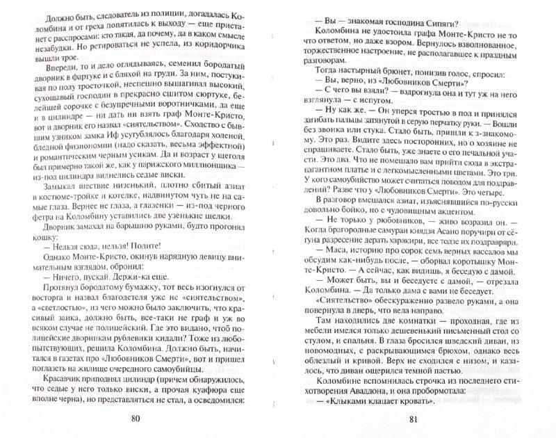 Иллюстрация 1 из 14 для Любовница смерти - Борис Акунин | Лабиринт - книги. Источник: Лабиринт