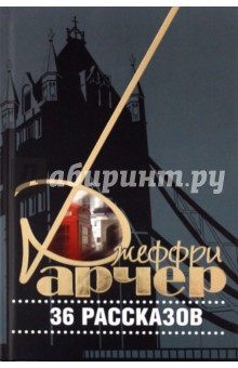 36 рассказов джеффри арчер каин и авель