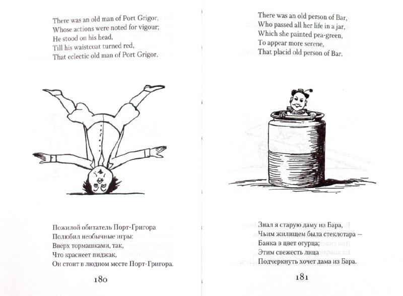 Иллюстрация 1 из 24 для Книга чепухи. A book of nonsense - Эдвард Лир | Лабиринт - книги. Источник: Лабиринт