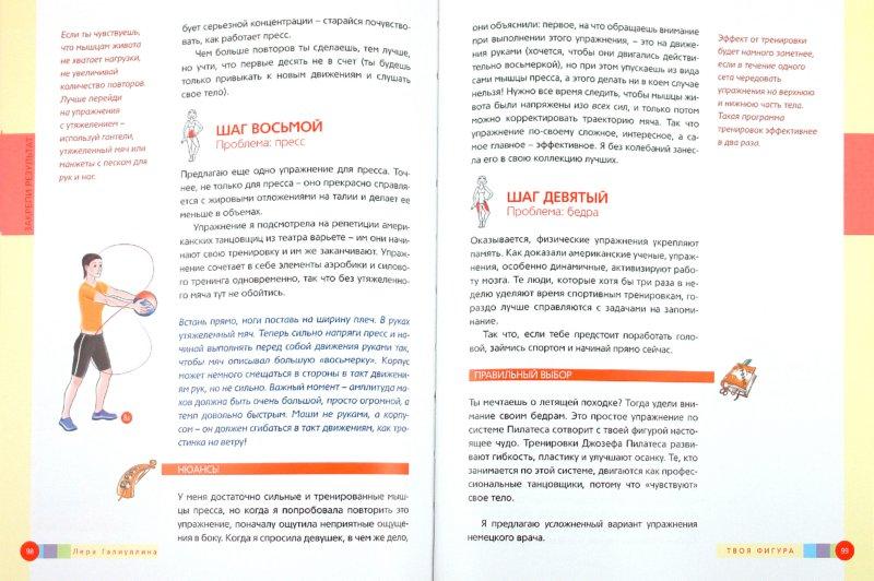 Иллюстрация 1 из 6 для Очень полезная книга про... ФИГУРУ - Валерия Галиуллина   Лабиринт - книги. Источник: Лабиринт