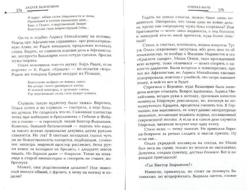 Иллюстрация 1 из 5 для Генерал-марш - Андрей Валентинов   Лабиринт - книги. Источник: Лабиринт