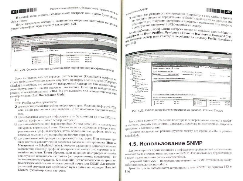 Иллюстрация 1 из 16 для Администрирование VMware vSphere 4.1 - Михаил Михеев | Лабиринт - книги. Источник: Лабиринт