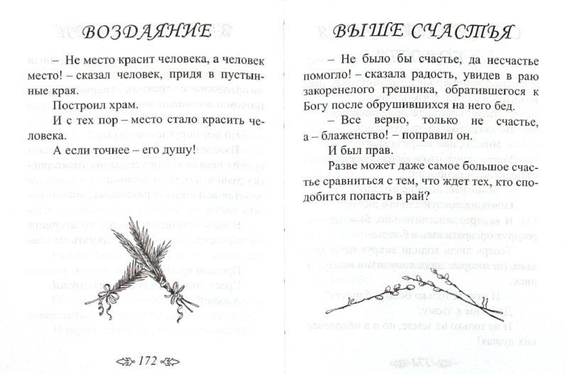 Иллюстрация 1 из 21 для Маленькие притчи для детей и взрослых. Том 2 - Варнава Монах   Лабиринт - книги. Источник: Лабиринт
