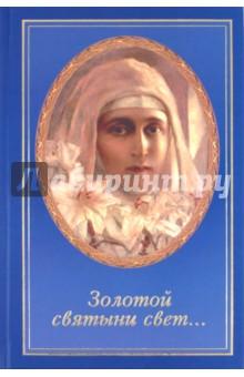 Золотой святыни свет…: Воспоминания матушки Надежды - последней монахини Марфо-Мариинской обители