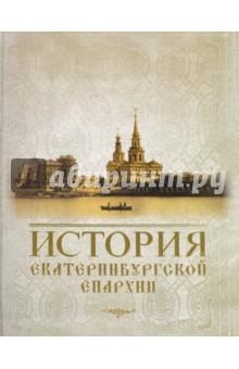История Екатеринбургской епархии отсутствует евангелие на церковно славянском языке