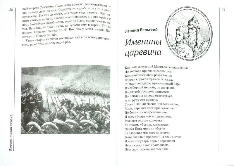Иллюстрация 1 из 54 для Бесконечная сказка | Лабиринт - книги. Источник: Лабиринт