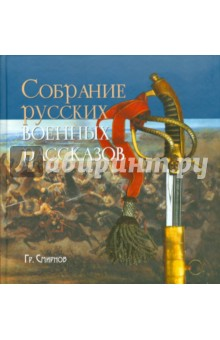 Собрание русских военных рассказов Гр. Смирнова