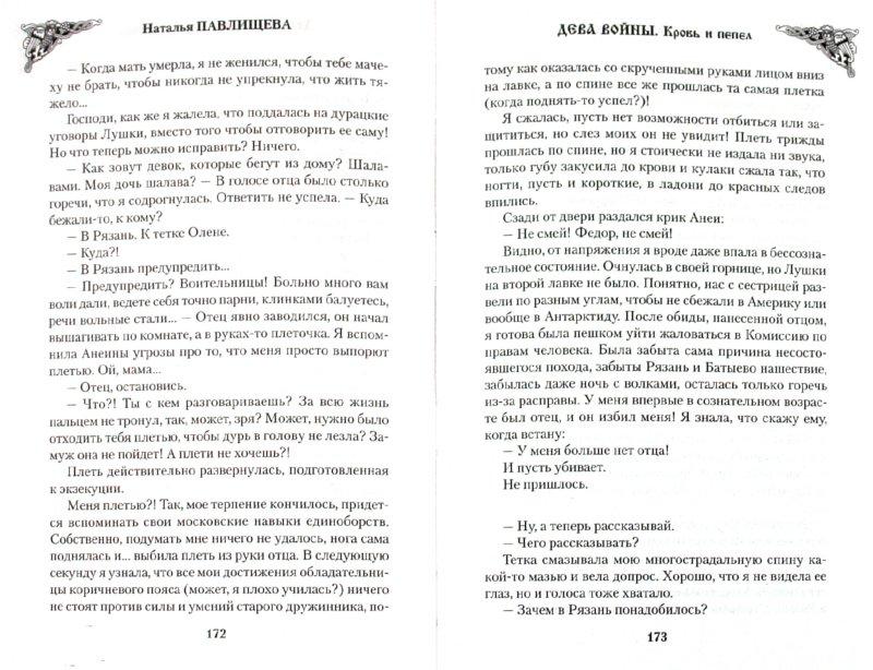Иллюстрация 1 из 7 для Дева войны. Кровь и пепел - Наталья Павлищева | Лабиринт - книги. Источник: Лабиринт