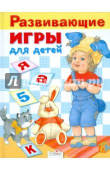 Развивающие игры для детей от 2 до 7 лет