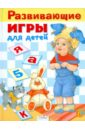Развивающие игры для детей от 2 до 7 лет жукова о книжка первых знаний развивающие игры для малышей 1 2 года