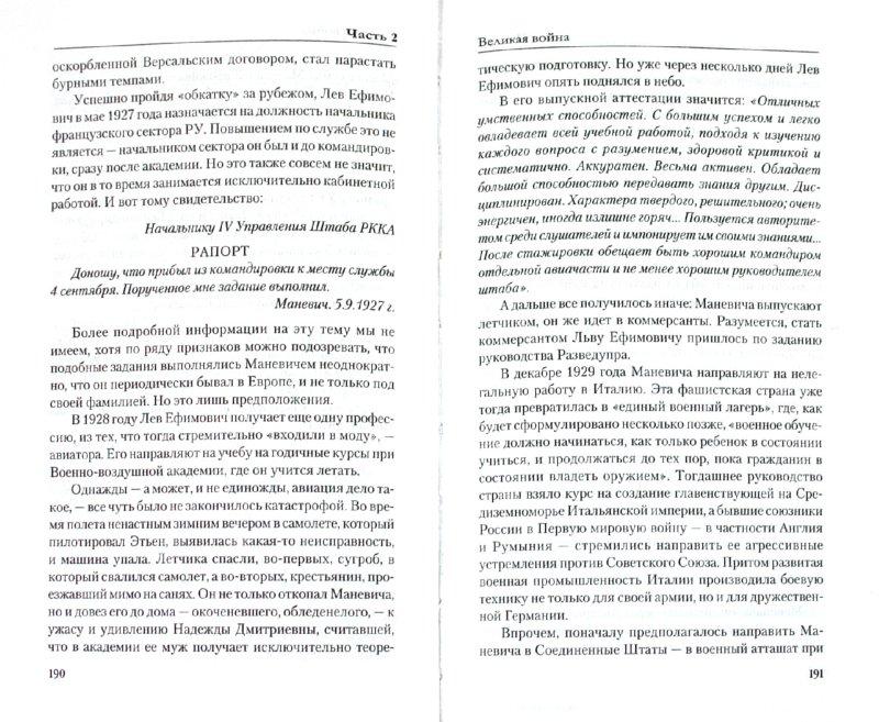 Иллюстрация 1 из 5 для Утаенные страницы советской истории. Книга 2 - Бондаренко, Ефимов   Лабиринт - книги. Источник: Лабиринт