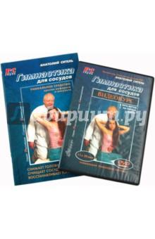 Гимнастика для сосудов (+DVD)
