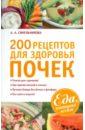 Синельникова А. 200 рецептов для здоровья почек