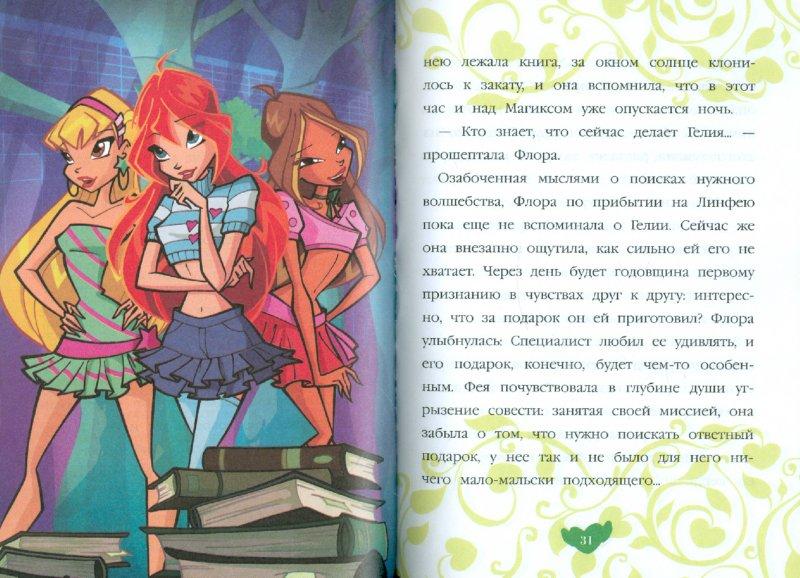 Иллюстрация 1 из 9 для Чудо для Флоры - Риджина Будзи | Лабиринт - книги. Источник: Лабиринт