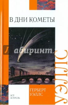 В дни кометы фото