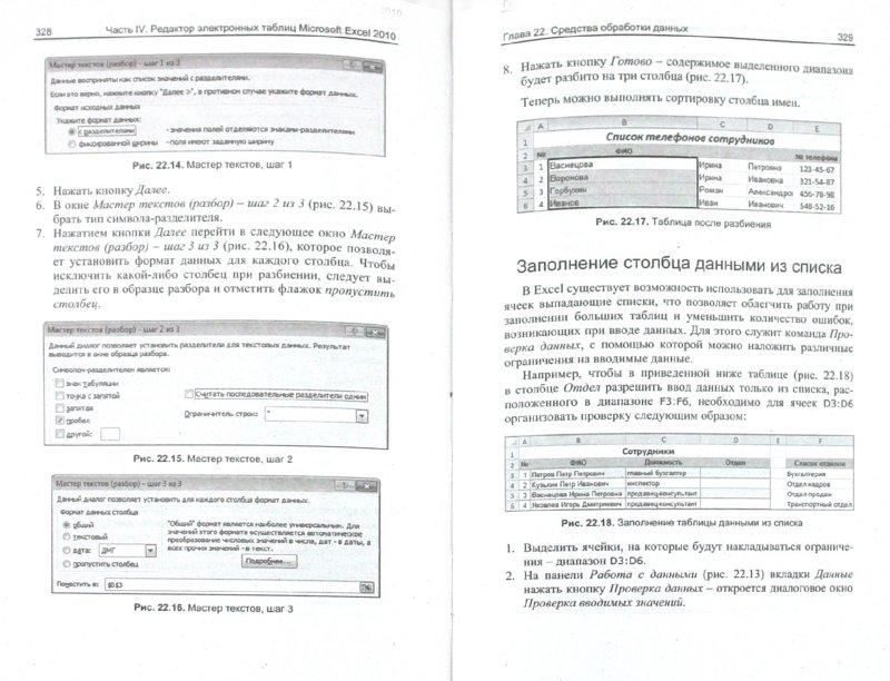 Иллюстрация 1 из 16 для Персональный компьютер. Лучший самоучитель - Гузенко, Сурядный | Лабиринт - книги. Источник: Лабиринт