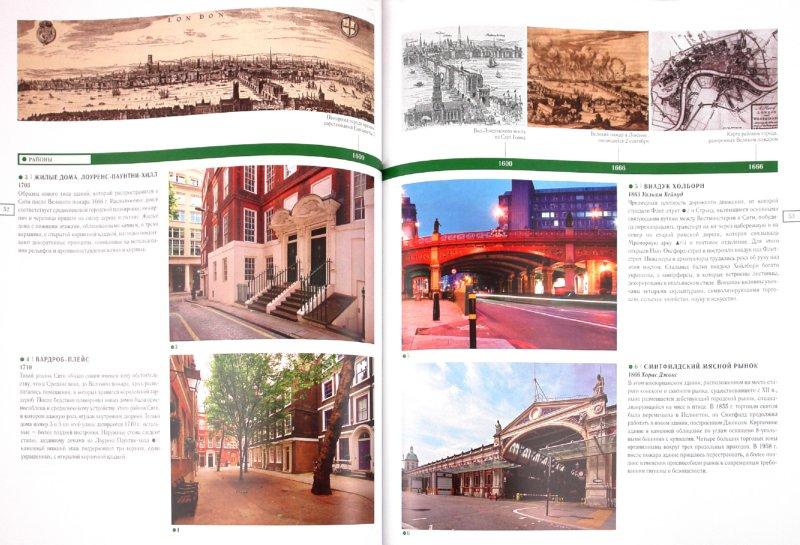 Иллюстрация 1 из 14 для Лондон. Большой иллюстрированный историко-архитектурный атлас - Алехандро Баамон   Лабиринт - книги. Источник: Лабиринт