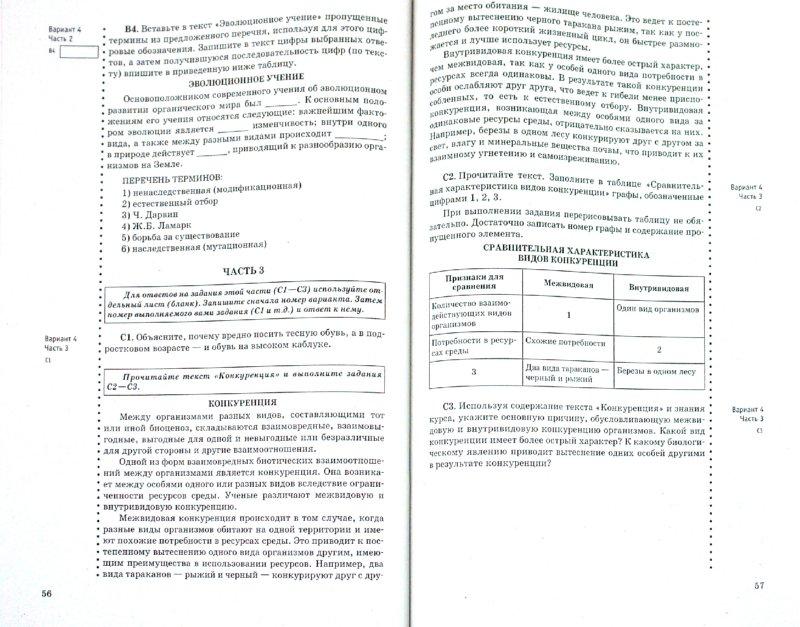 Таблицы учебник теремов по гдз класс биологии 9