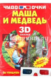 Маша и медведь (+3D-очки) фото