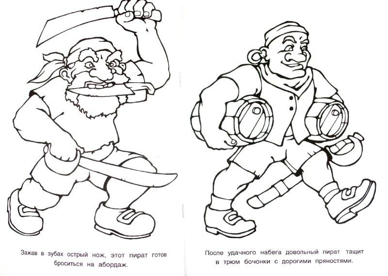 Иллюстрация 1 из 4 для Пираты | Лабиринт - книги. Источник: Лабиринт