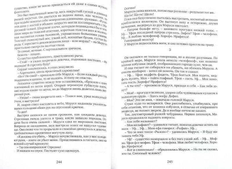 Иллюстрация 1 из 16 для Маруся. Трилогия - Полина Волошина | Лабиринт - книги. Источник: Лабиринт