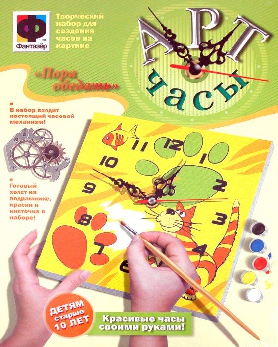 Иллюстрация 1 из 2 для Арт-часы. Пора обедать (787034)   Лабиринт - игрушки. Источник: Лабиринт