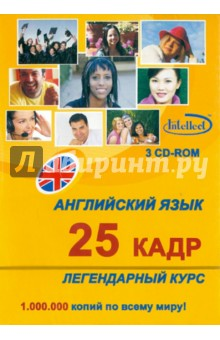 Английский язык. Легендарный 25 кадр (3CD) cd диск guano apes offline 1 cd