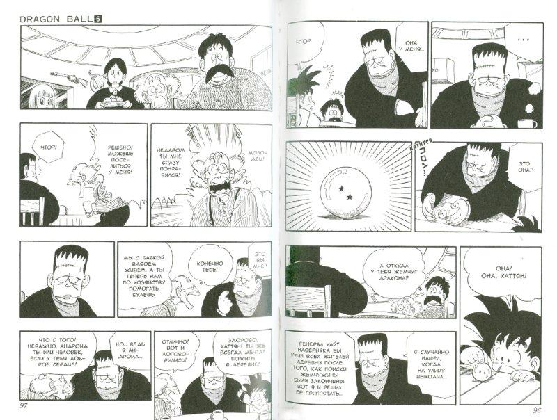 Иллюстрация 1 из 6 для Жемчуг дракона. Книга 6. Ошибка Булмы!!! - Акира Торияма | Лабиринт - книги. Источник: Лабиринт