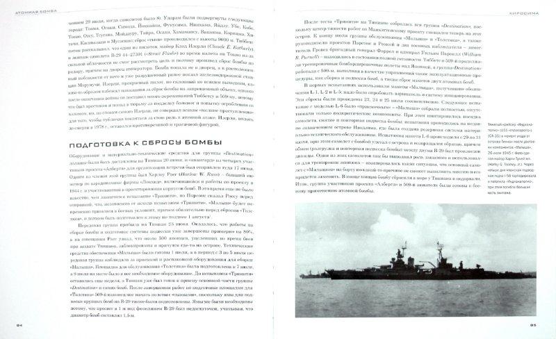Иллюстрация 1 из 27 для Атомная бомба. Манхэттенский проект. Начало нового отсчета истории человечества - Джеймс Дельгадо | Лабиринт - книги. Источник: Лабиринт