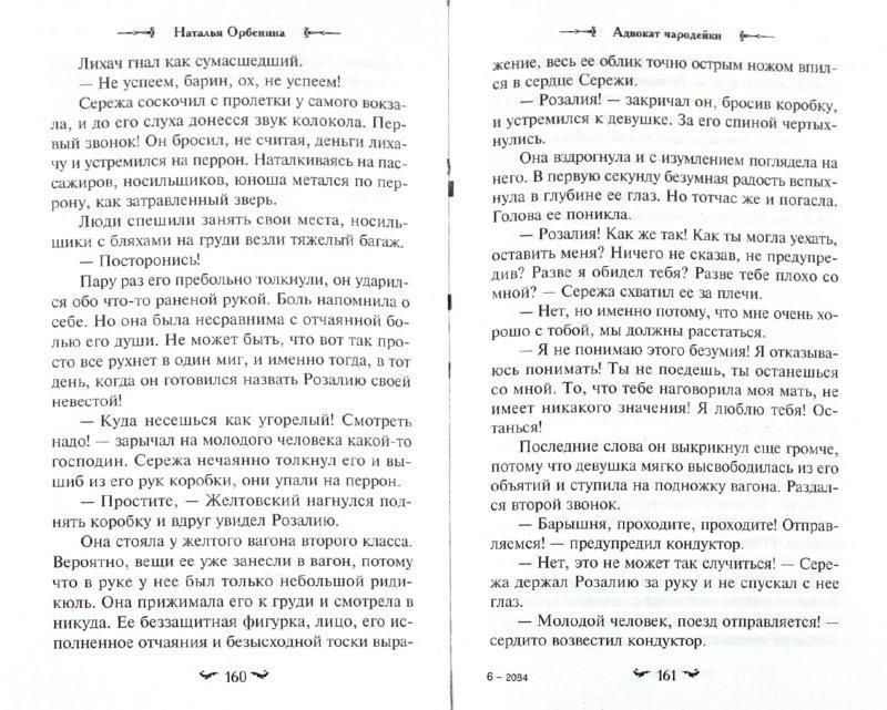Иллюстрация 1 из 14 для Адвокат чародейки - Наталья Орбенина   Лабиринт - книги. Источник: Лабиринт