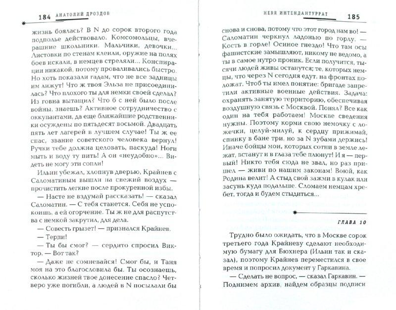 Иллюстрация 1 из 11 для Herr Интендантуррат - Анатолий Дроздов | Лабиринт - книги. Источник: Лабиринт