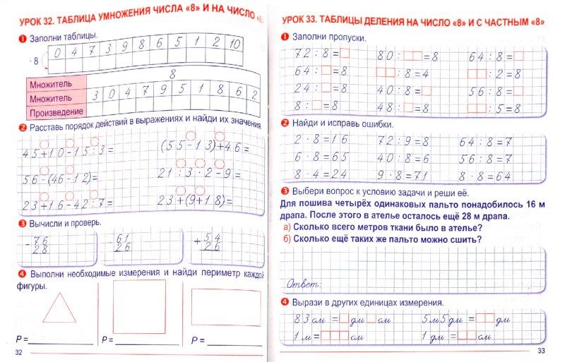 Иллюстрация 1 из 8 для Математика. 3 класс. Тетрадь для закрепления знаний | Лабиринт - книги. Источник: Лабиринт