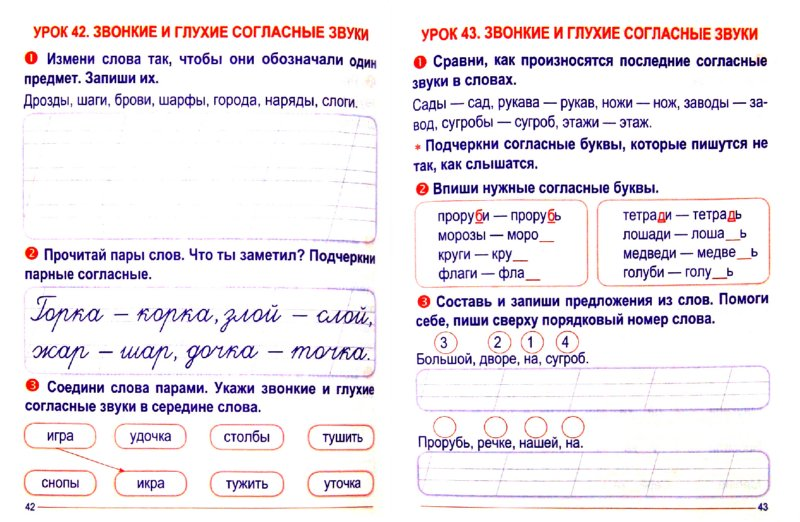 Иллюстрация 1 из 9 для Русский язык. 1 класс. Тетрадь для закрепления знаний | Лабиринт - книги. Источник: Лабиринт