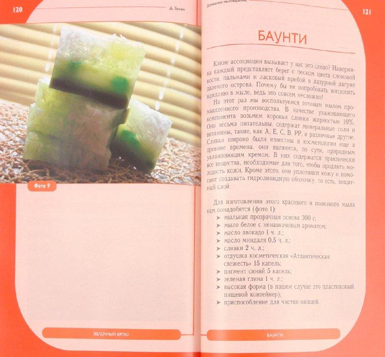 Иллюстрация 1 из 10 для Домашнее мыловарение - Букин, Панова | Лабиринт - книги. Источник: Лабиринт