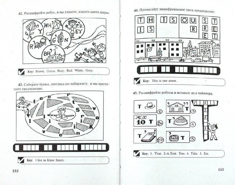 Иллюстрация 1 из 12 для Увлекательные уроки английского языка в школе - Ниннель Красюк | Лабиринт - книги. Источник: Лабиринт