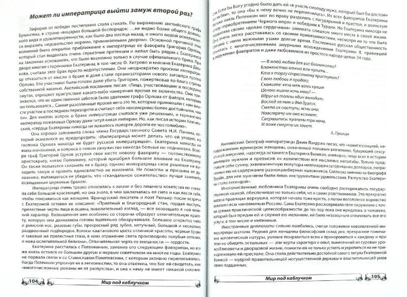 Иллюстрация 1 из 4 для Мир под каблучком, или Миром правят женщины - Людмила Шереминская   Лабиринт - книги. Источник: Лабиринт