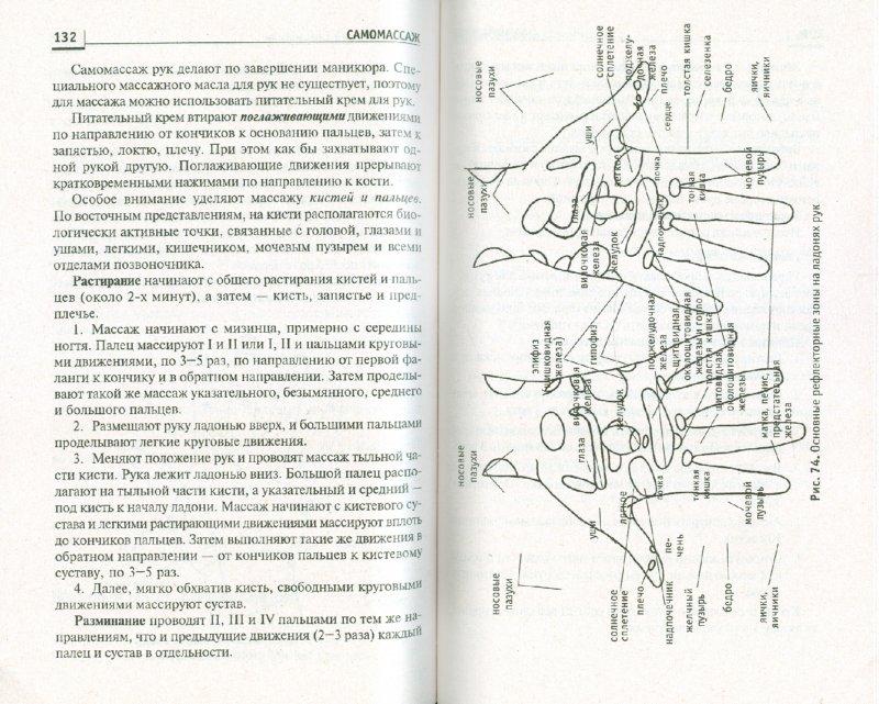Иллюстрация 1 из 6 для Самомассаж. Практическое пособие - Наталья Соколова | Лабиринт - книги. Источник: Лабиринт