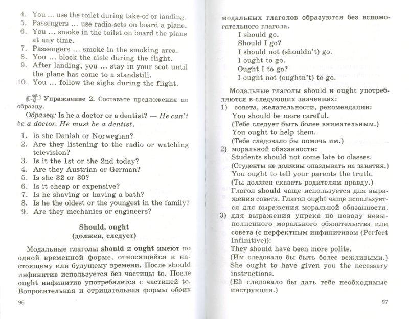 Иллюстрация 1 из 13 для Правила и упражнения по английскому языку. 4-6 годы обучения - Ирина Гиндлина | Лабиринт - книги. Источник: Лабиринт