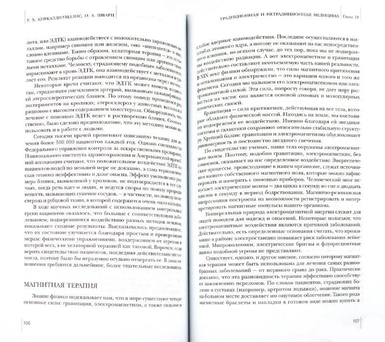 Иллюстрация 1 из 3 для Традиционная и нетрадиционная медицина: союз в меняющемся мире - Киркалди-Уиллис, Шварц   Лабиринт - книги. Источник: Лабиринт