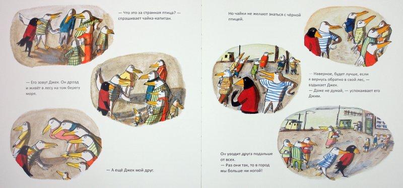 Иллюстрация 1 из 36 для Джек и Джим - Китти Краутер | Лабиринт - книги. Источник: Лабиринт