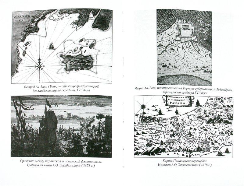 Иллюстрация 1 из 31 для Пираты острова Тортуга - Виктор Губарев | Лабиринт - книги. Источник: Лабиринт