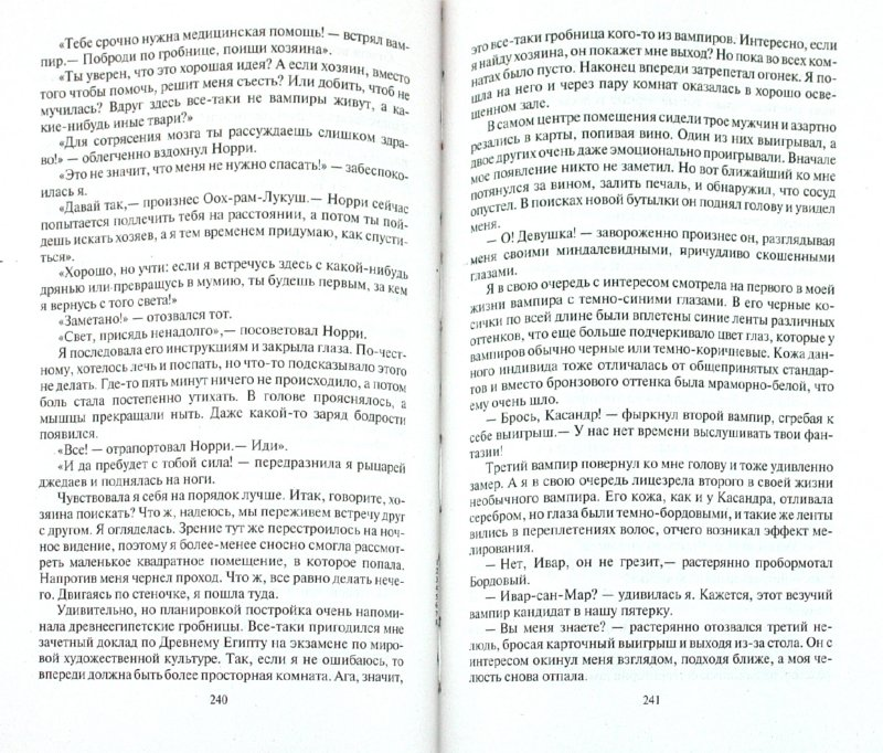 Иллюстрация 1 из 14 для Полтора элитных метра, или Получите бодрого Дракона! - Светлана Уласевич   Лабиринт - книги. Источник: Лабиринт