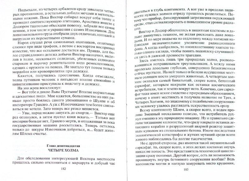 Иллюстрация 1 из 15 для Капризная фортуна - Юрий Иванович   Лабиринт - книги. Источник: Лабиринт