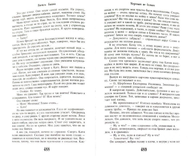 Иллюстрация 1 из 7 для Дожить до рассвета - Василь Быков | Лабиринт - книги. Источник: Лабиринт