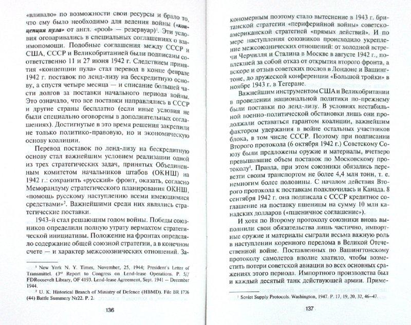 Иллюстрация 1 из 10 для Детектор правды Виктор Суворов - Дмитрий Хмельницкий | Лабиринт - книги. Источник: Лабиринт