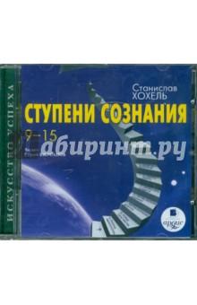 Zakazat.ru: Ступени сознания. 9-15 (CDmp3). Хохель Станислав Олегович
