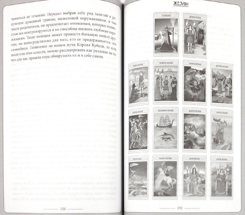 Иллюстрация 1 из 8 для Мифическое Таро - Шарман-Бюрк, Грин | Лабиринт - книги. Источник: Лабиринт