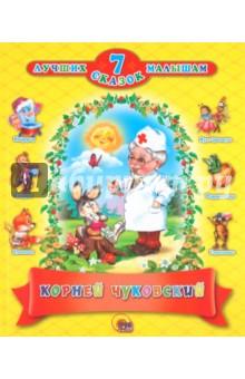Корней Чуковский. 7 лучших сказок малышам к и чуковский бармалей